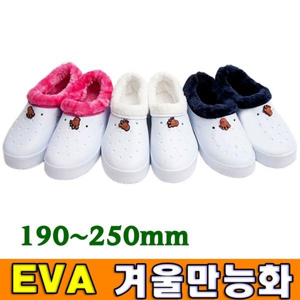 EVA 겨울만능화 190~250mm / 털실내화 아동실내화