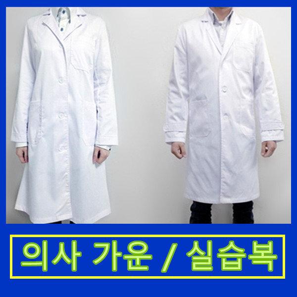 의사가운/실습복/실험용가운/대학생/실습가운/KC인증