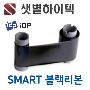SMART-50S SMART-50D 블랙리본 명찰제작 프린터소모품