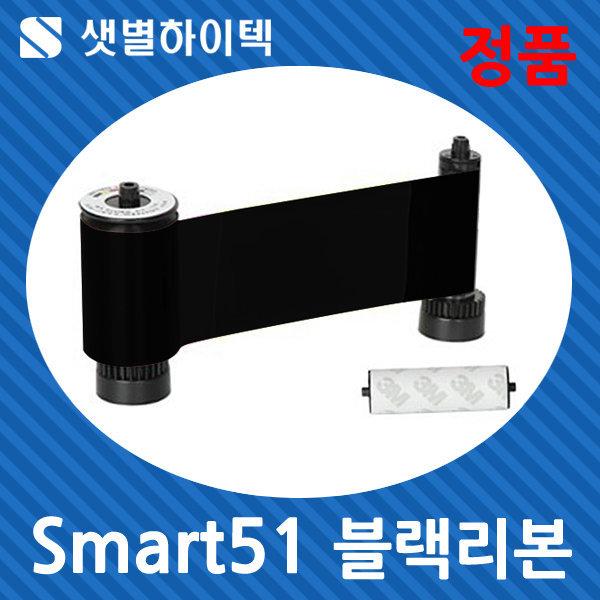 카드프린터 SMART51 카드발급기 블랙리본 SMART-51S