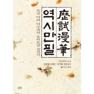 역시만필  들녘   이수귀  조선 어의 이수귀의 동의보감 실전기
