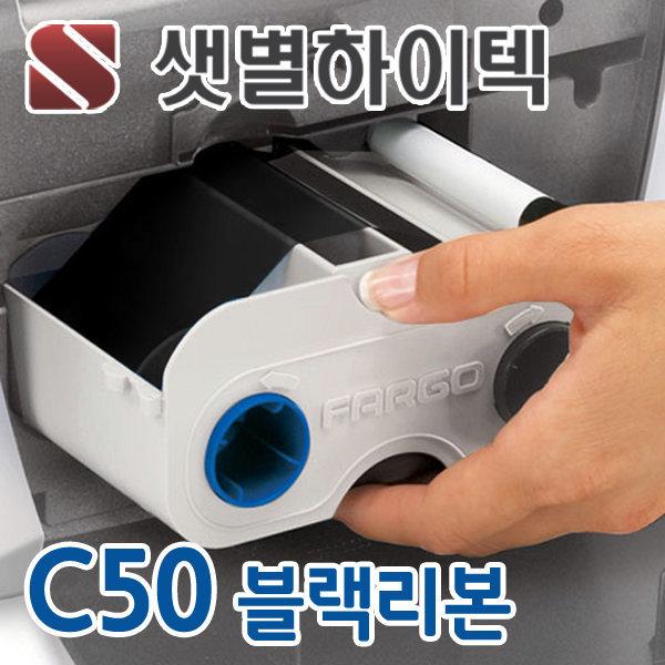 카드발급기 C50 블랙리본 FARGO 정품 ID카드발급기