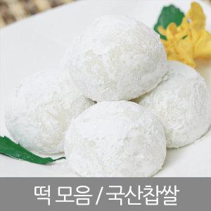 찹쌀떡떡모음/팥빙수떡/빙수떡/떡/콩찰떡/두텁떡