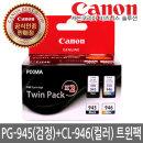 캐논잉크 PG945+CL946/TWIN/트윈팩 CSCO