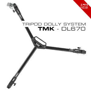 TMK 삼각대돌리 DL-670/비디오돌리/달리/카메라무빙