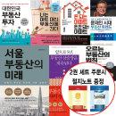 쿠폰할인+사은품) 서울 부동산의 미래 대한민국 부동산 투자 돈 되는 아파트 외