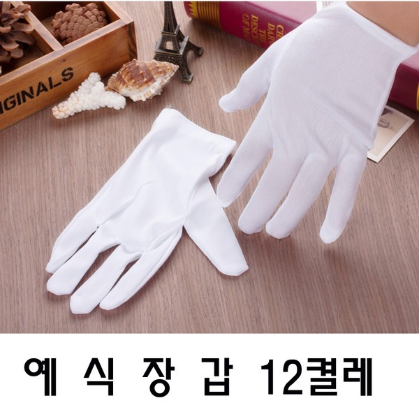 예식장갑/12켤레/행사/운전/결혼식장갑/백색장갑