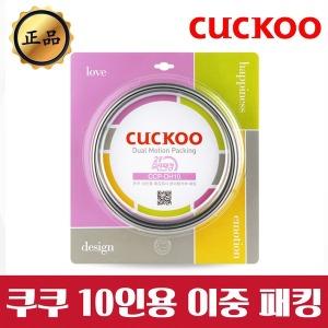 쿠쿠 10인용 2중모션패킹CRP-CHS1010FP CRP-CHS1010FS