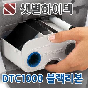 DTC1000 카드발급기 블랙리본 카드인쇄기 정품소모품