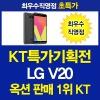 KT/LG V20/LG-F800K/옥션핫딜/80종선택사은품증정