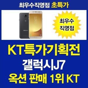 KT본사직영점/갤럭시J7 2017/옥션최저가100%/핫딜