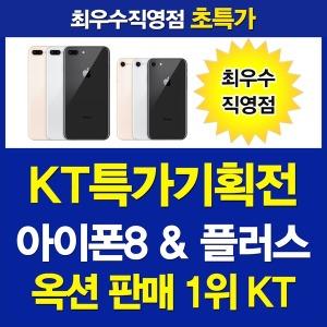 KT직영점/아이폰8/아이폰8플러스/최고조건100%보장