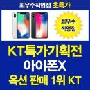 KT본사직영점/아이폰X/즉시발송/옥션핫딜/80종사은품