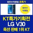 KT/LG V30/LGM-V300K/당일발송/옥션핫딜/80종사은품