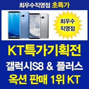 KT본사직영점/갤럭시S8 플러스/옥션최저가100%/핫딜