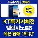 KT본사직영점/갤럭시노트8/옥션핫딜/80종사은품