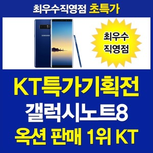 KT본사직영점/갤럭시노트8/옥션최저가100%/핫딜
