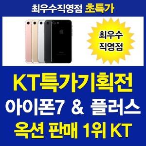 KT공식/최우수점1위/아이폰7/신청당일발송/역대급혜택