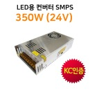 LED SMPS 24V 350W /LED안정기/LED바 LED컨버터