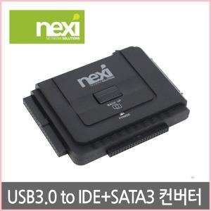 (NX-U3TIS) USB3.0 to IDE+SATA3 변환컨버터