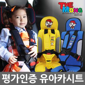 W2 KC안전인증 몽구 유아카시트/어린이집 통학차량
