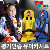 W2 KC안전인증 영유아카시트/2점식 안전벨트/통학차량