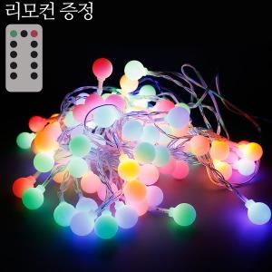LED앵두전구 벽트리 크리스마스전구줄조명 100구4컬러