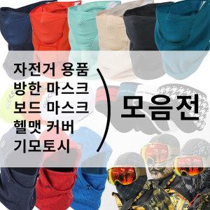 MCN 겨울 자전거용품 모음전-버프/마스크/넥워머/토시