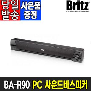 BA-R90 사운드바/스피커/PC/컴퓨터/USB/PC방/피시방