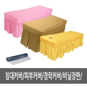 침대커버/피부침대커버/경락침대커버/커버제작