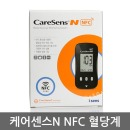 케어센스N NFC 혈당계 (시험지 10매 포함)