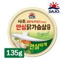 사조 안심 닭가슴살 135g 통조림 샐러드 식단관리