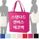 컬러무지에코백/숄더백/캔버스백/천가방/빅사이즈/TS