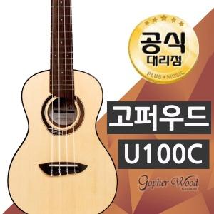 고퍼우드 U100C 우쿨렐레 /MS 입문용 콘서트 우쿠렐레