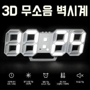 3D무소음 벽시계 LED 탁상시계 알람 무소음 인테리어