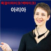 목걸이형마이크 넥마이크 아리아마이크기가폰악세사리