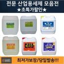 18.75L산업용세제/피비/PB/기름때/물때/유리/변기