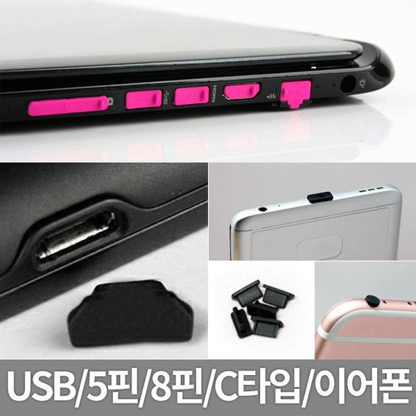 USB 보호캡 이어폰 5핀 8핀 C타입 보호마개 아이폰