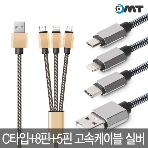 OMT 5핀+8핀+C타입 고속 충전케이블 OCB-NET3IN1 실버