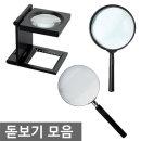 돋보기 모음/확대경/루페/볼록렌즈/루��