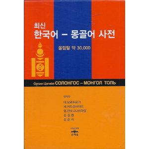 최신 한국어-몽골어 사전  문예림   데. 보르투르가 외