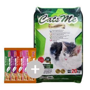(무료배송+츄르증정)대용량 고양이사료 20kg 캣츠미