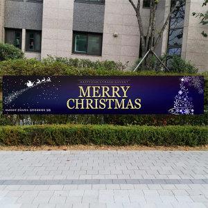 크리스마스 현수막 성탄절 연말 현수막 주문제작