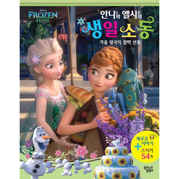디즈니 Frozen Fever 안나와 엘사의 생일 소동  꿈꾸는달팽이   편집부  겨