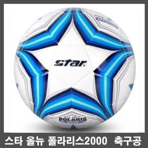 스타축구공 - 올뉴 폴라리스2000 축구공 SB225TB