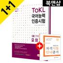 국어능력인증시험 ToKL 5회 만에 끝내는 모의고사 2018
