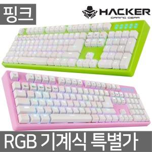 ABKO K6000 엘리트 RGB 게이밍기계식키보드 핑크 청축