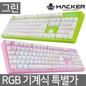 ABKO K6000 엘리트 RGB 게이밍기계식키보드 그린 청축