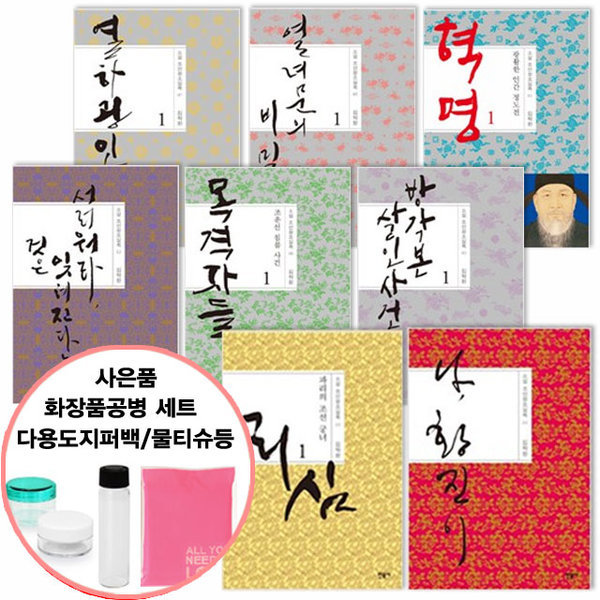 소설 조선왕조실록 01~15 선택구매 민음사 (2권당사은품증정)