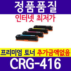 CRG-416Y 재생토너 MF8080Cw MF8084CW MF8030Cdw 캐논
